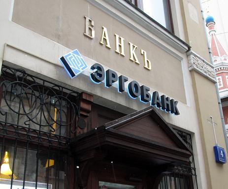 Эргобанк РПЦ