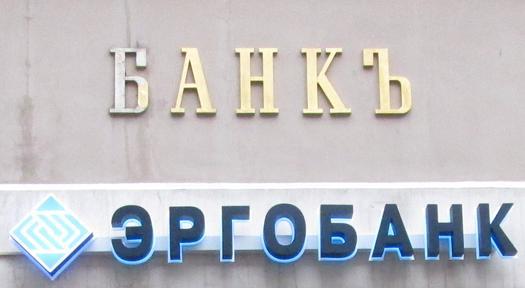 РПЦ купит Эргобанк