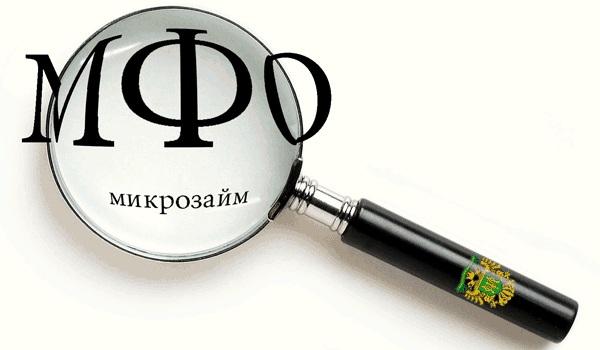 Обзор Банка России по МФО