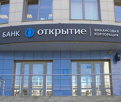 Банк Открытие Бесплатная карта на 48 месяцев
