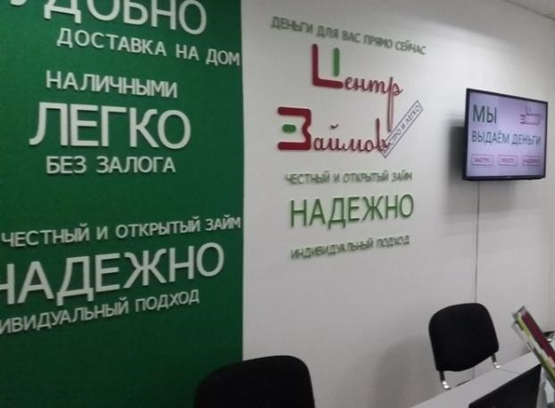 Центр Займов офис