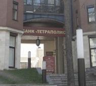 Банк Тетраполис отзыв лицензии