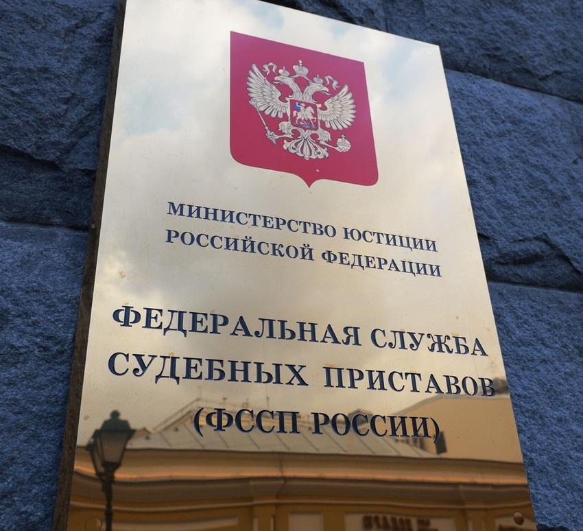 ФССП Штраф Банк