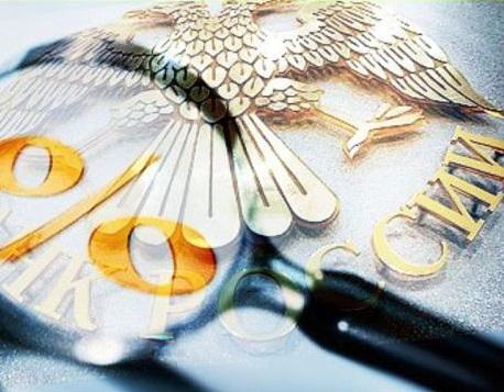 Ключевая ставка ЦБ РФ