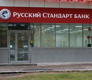 Надежность банка Русский стандарт