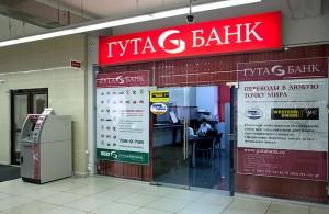Гута Банк Отзывы