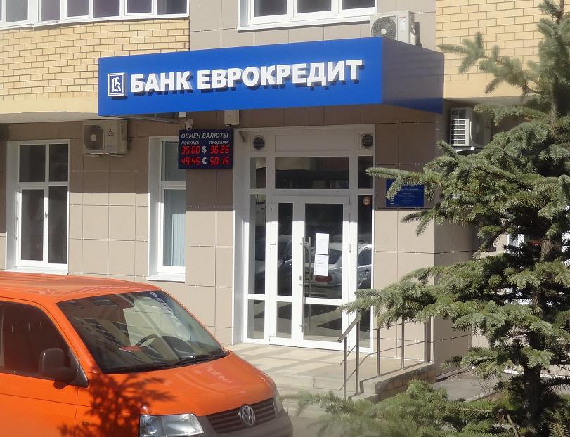 Банк Еврокредит отозвали лицензию