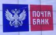 Почта Банк СКФО