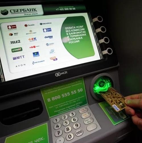 Удержание карты банкоматом
