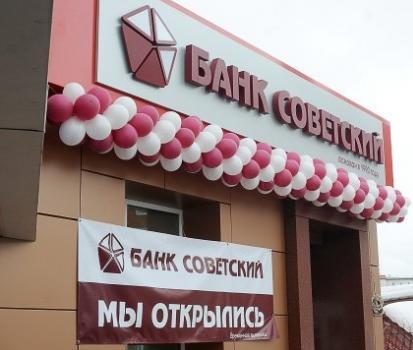 Банк Советский оздоровление