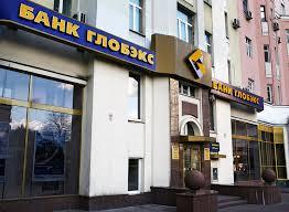 Банк ГЛОБЭКС отзывы