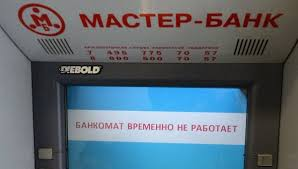 Отзыв+лицензии+у+Мастер-Банка