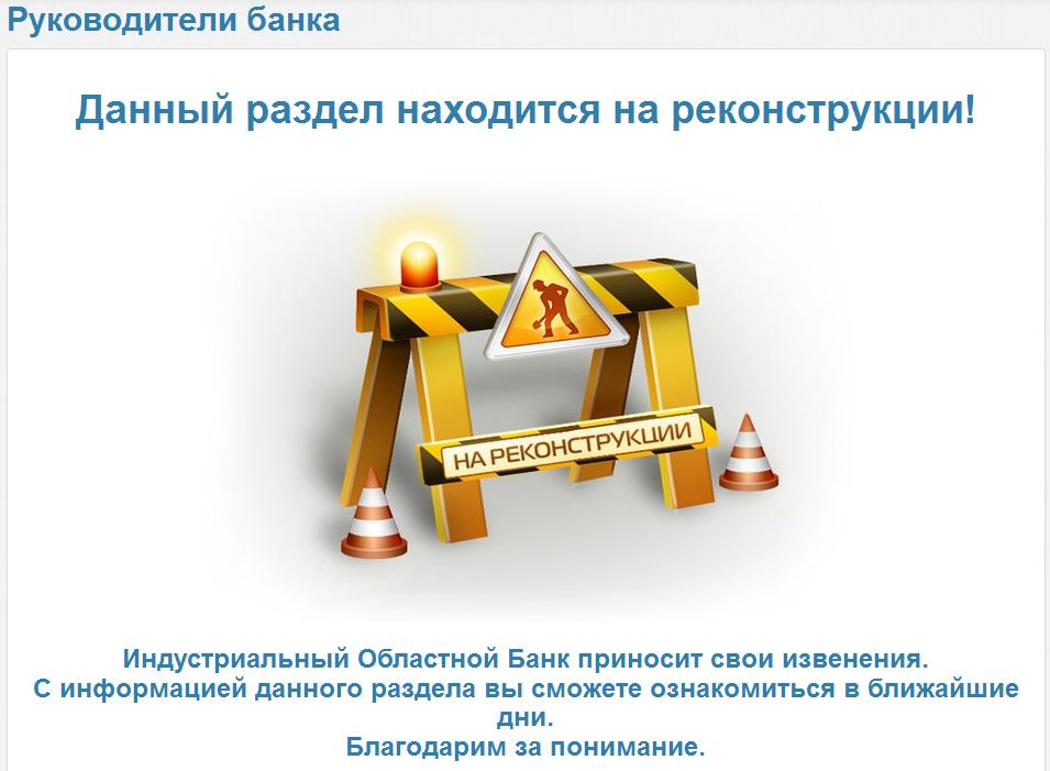 Индустриальный областной банк отзывы