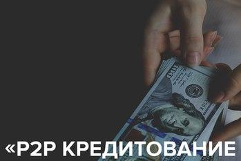 p2p кредитование
