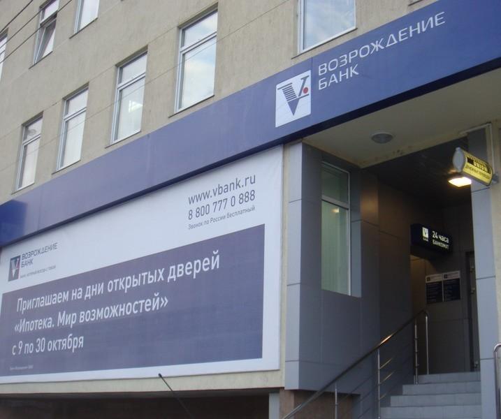 Банк Возрождение Промсвязьбанк