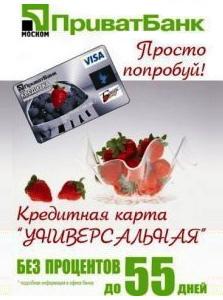 ПриватБанк кредитка до 300 000 руб