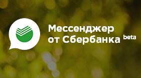 Мессенджер Сбербанка