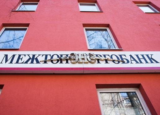 Межтопэнергобанк Банк России Лицензия