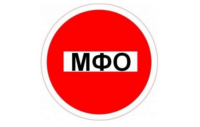 Новая идея запрета МФО