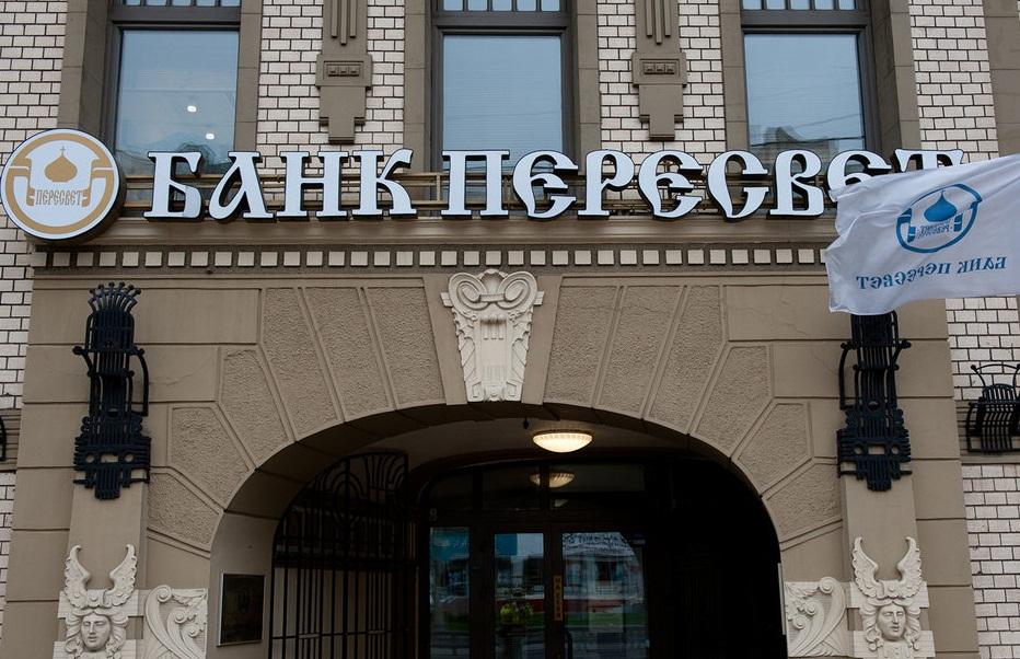 Банк Пересвет ограничение на выдачу вкладов