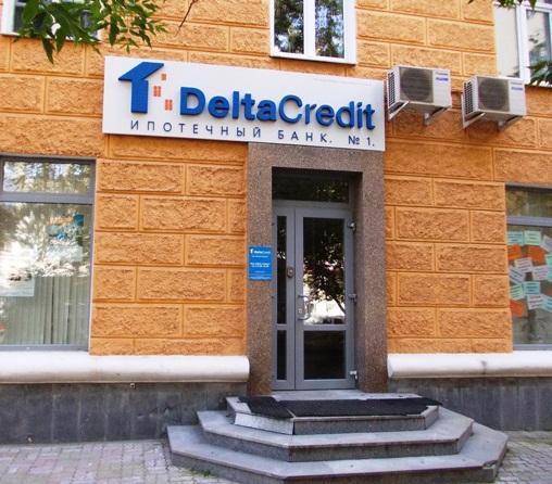 ДельтаКредит рефинансирование