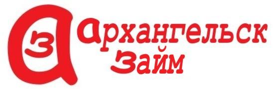 архангельск_займ