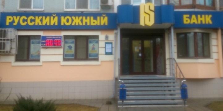 Русский Южный банк отзывы