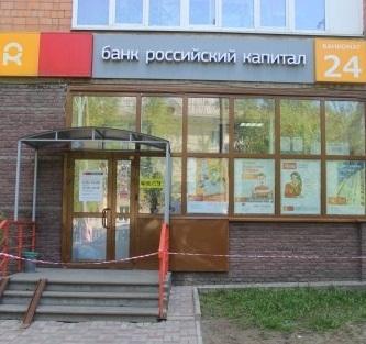 Российский капитал Челябинск ограбили