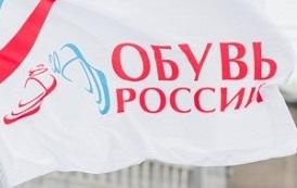 Получить микрозайм Обувь России