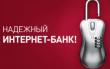мкб онлайн денежные переводы