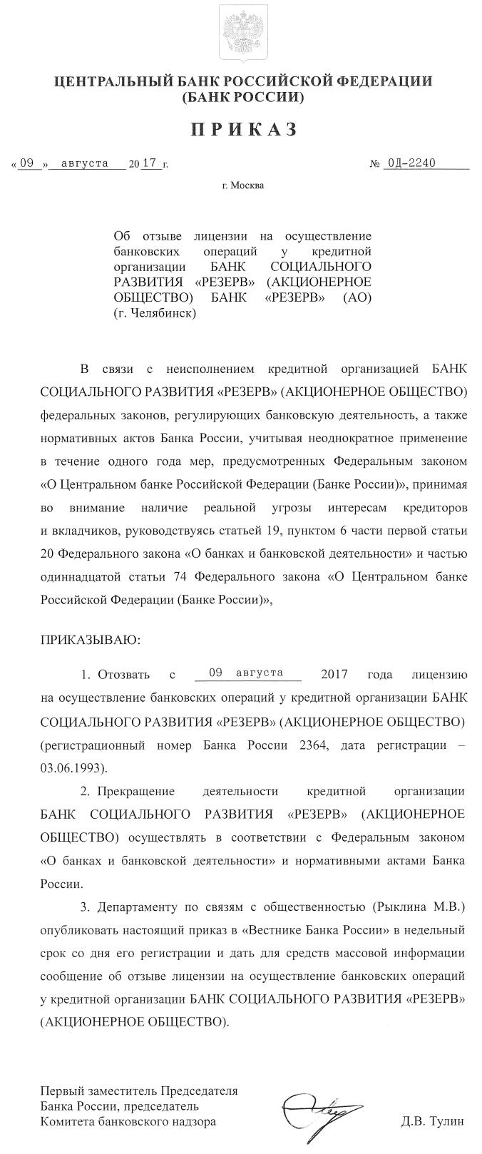 Банк Резерв Отозвали Лицензию