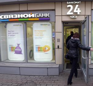 Ликвидация Связного банка