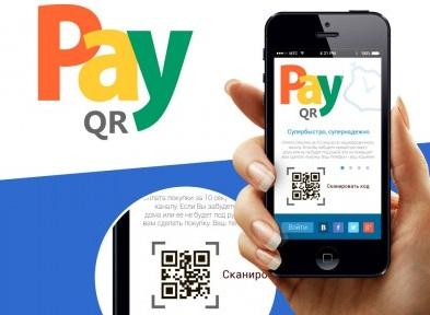 Pay QR патент