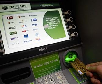 снятие наличных в банкомате сбербанка лимит