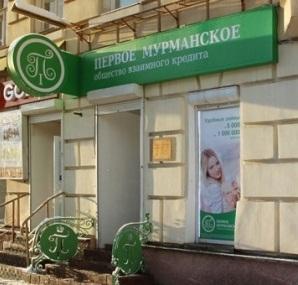 первое мурманское общество взаимного кредита прокуратура