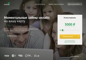 platiza.ru отзывы