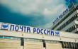 Почта России платежная система