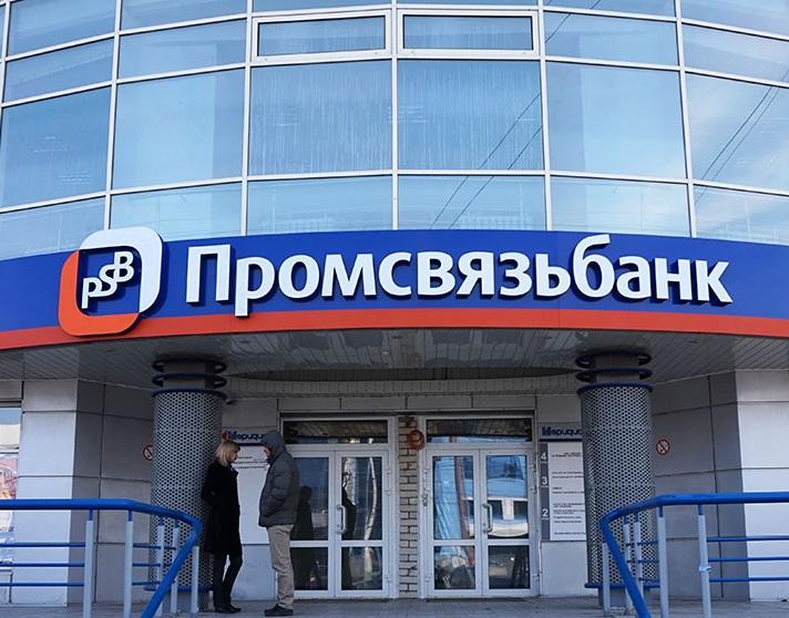 Новая кредитная карта Промсвязьбанка