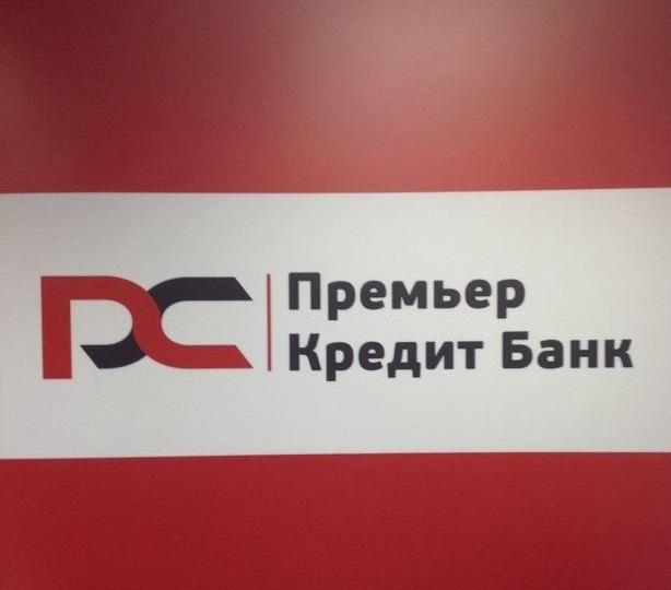 Премьер Кредит Отзыв Лицензии