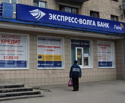 Экспресс Волга банк санация