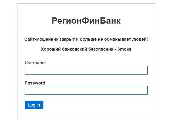 Регион Фин Банк Сайт