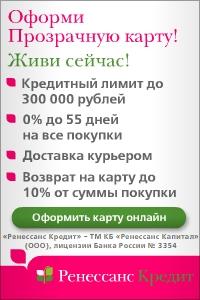 Прозрачная карта Ренессанс Кредит