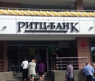 РИТЦ Банк отозвали лицензию