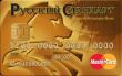 Кредитные карты банка «Русский Стандарт»