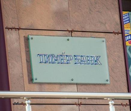 Тимер банк возобновляет работу