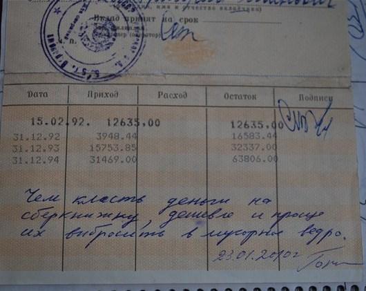 выплаты компенсаций по советским вкладам