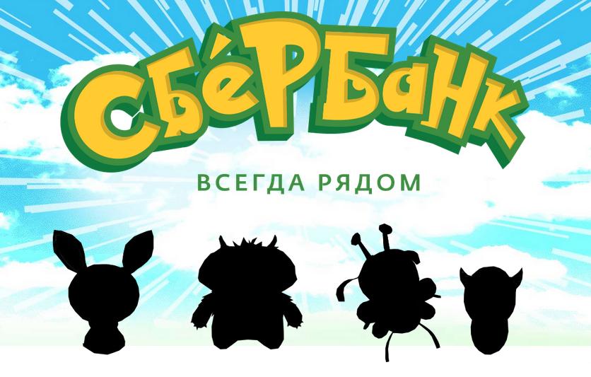 Покемон Го Сбербанк