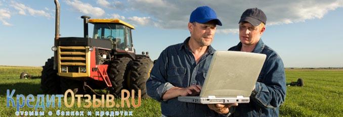 Кредит под землю сельхозназначения