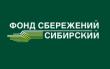 Сибирский Фонд Сбережений