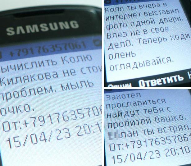 СМС от коллекторов